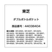 44038404 [冷蔵庫用 ダブルボトルポケット]