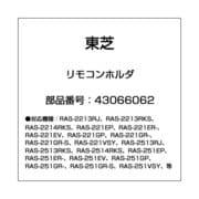 43066062 [エアコン用 リモコンホルダー]