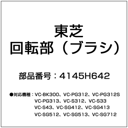 4145H642 [回転部(ブラシ)]