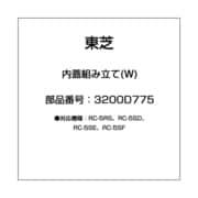 3200D775 [炊飯器用 内蓋 W]