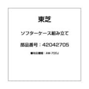42042705 [ソフターケース組み立て]