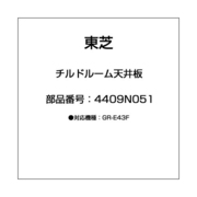 4409N051 [チルドルーム天井板]