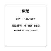 41001862 [リビング扇風機用 前ガード]