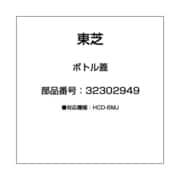 32302949 [ボトル蓋]