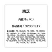 3200E917 [炊飯器用 内蓋パッキン]