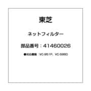 41460026 [掃除機用 ネットフィルター]