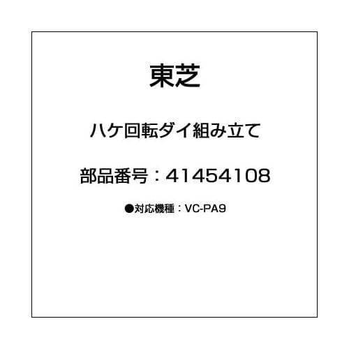 41454108 [ハケ回転ダイ組み立て]