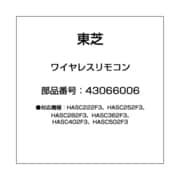 43066006 [エアコン用 リモコン]