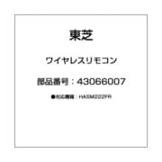 43066007 [ワイヤレスリモコン]