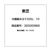 3200D968 [炊飯器用 内蓋]