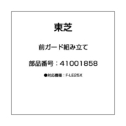 41001858 [前ガード組み立て]