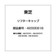 4200E816 [全自動洗濯機用 ソフターキャップ]