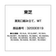 3200E819 [炊飯器用 蒸気口]