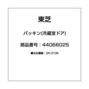 44066025 [パッキン(冷蔵室ドア)]