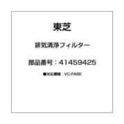 41459425 [排気清浄フィルター]