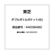 44038482 [ダブルボトルポケット(右)]