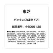 44066139 [冷蔵庫用 パッキン(冷凍室ドア)]