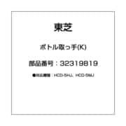 32319819 [コーヒーメーカー用 ボトル取っ手]