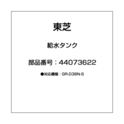 44073622 [給水タンク]