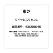 43066046 [エアコン用 リモコン]