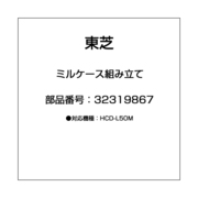32319867 [コーヒーメーカー用 ミルケース]