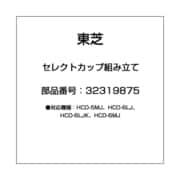 32319875 [コーヒーメーカー用 セレクトカップ]
