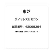 43068384 [ワイヤレスリモコン]