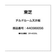44096656 [チルドルーム天井板]