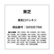 3200E766 [炊飯器用 蒸気口パッキン]