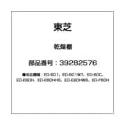 39282576 [衣類乾燥機用 乾燥棚]