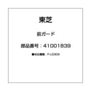 41001839 [前ガード]