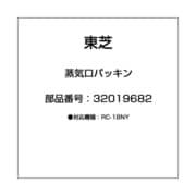 32019682 [蒸気口パッキン]