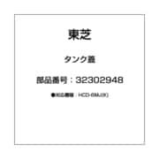 32302948 [タンク蓋]