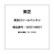32019801 [蒸気口シールパッキン]