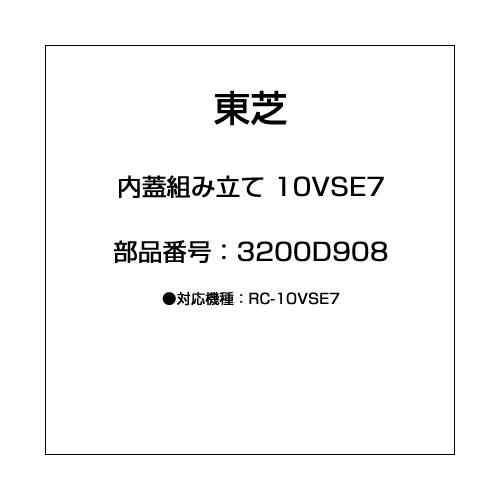 3200D908 [内蓋組み立て 10VSE7]