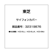 32319876 [コーヒーメーカー用 サイフォンカバー]