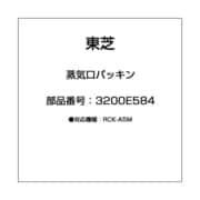3200E584 [蒸気口パッキン]