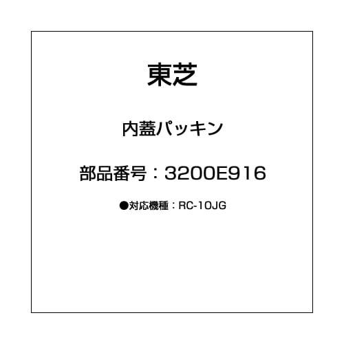 3200E916 [内蓋パッキン]