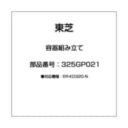 325GP021 [容器組み立て]