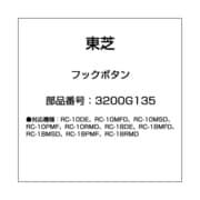 3200G135 [炊飯器用 フックボタン]
