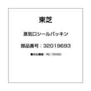 32019693 [蒸気口シールパッキン]