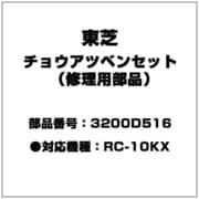 3200D516 [チョウアツベンセット(修理用部品)]