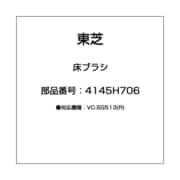 4145H706 [床ブラシ]