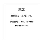 32019766 [蒸気口シールパッキン]