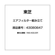43080647 [エアフィルター組み立て]