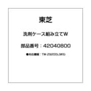 42040800 [洗剤ケース組み立てW]