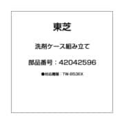 42042596 [洗剤ケース組み立て]