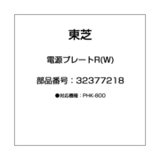 32377218 [電源プレートR(W)]
