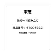 41001863 [前ガード組み立て]
