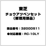 3200D511 [チョウアツベンセット(修理用部品)]